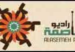 Al Asemeh Radio