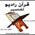 Quran-Radio-Tafsir