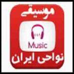 Nava7 Radio Iran