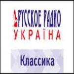 Классика Русского Радио Україна