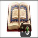۞ إذاعة القرآن ۞