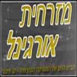 Radio Mizrahit Orginal