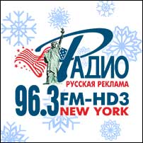 96.3FM-HD3 Radio Russkaya Reklama