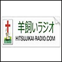 Hitsujikai Radio