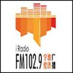 Ningbo Economics Radio