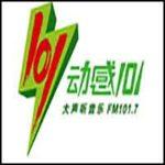 Shanghai FM Radio