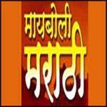 Maayboli Marathi