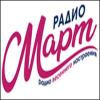 Радио Март
