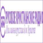 Русское Христианское Радио