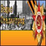 Радио Сталинград